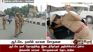 ஆர்.கே. நகரில் வாகன சோதனை   RKNagar   ElectionCommission   Vehicle