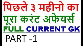 last 3 months current affairs 2017 in hindi /current affairs for up si exam 2017 / PART-1