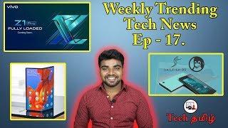 Weekly Trending Tech News Ep - 17. | தொழில்நுட்ப செய்திகள் 2019. ep - 17.