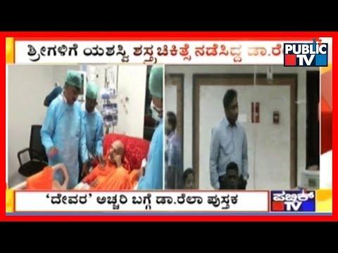 Dr. Mohamed Rela Astonished By Sri Shivakumara Swamiji's Health   DK Shivakumar Visits Swamiji