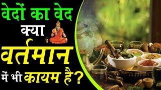 Benefits of Ayurveda | Ayurveda |  Ayurvedic Kidney Treatment In India