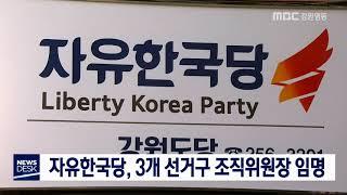 자유한국당, 3개 선거구 조직위원장 임명