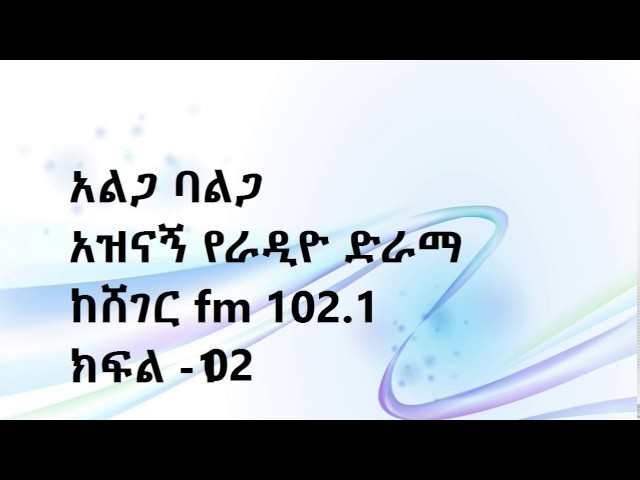 Ethiopia Drama  Alga Bealga Drama Part 02