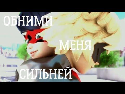 Леди Баг и Супер Кот | Обними меня сильней💜 (Катя, с др✨)