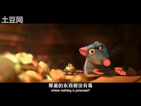 英文口試  料理鼠王.雙語字幕