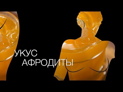 Коктейль Укус Афродиты