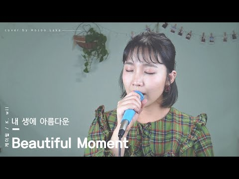 Beautiful Moment (Beauty Inside) - K. Will +4 (Cover By Lake)