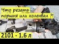 Download Короткие шатуны 129 мм и коленвал 2103 / 21213 ТАЙГА на классику - РЕЗАТЬ ИЛИ НЕТ? in Mp3, Mp4 and 3GP