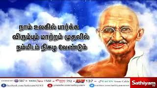 நாம் உலகில் பார்க்க விரும்பிய மாற்றம் முதலில் நம்மிடம் நிகழ வேண்டும் - காந்தியடிகள் #MahatmaGandhi