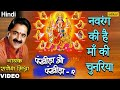 Download Navrang Ki Hai Maa Ki Chunariya | Hindi Devotional Songs | Rajesh Mishra MP3 song and Music Video