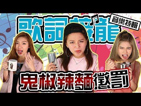 【HXA遊戲】歌詞接龍!吃辣麵懲罰!另外還有個大懲罰?!