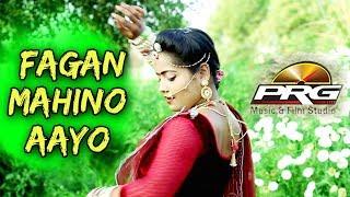 Rajasthani Super Duper Fagan- फागण महीनो आयो | Fagan Mahino Aayo | Paras Solanki | RK Brothers | PRG