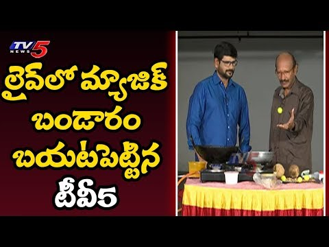 Magic Tricks Secret Revealed by TV5 | TV5 Murthy Live Show