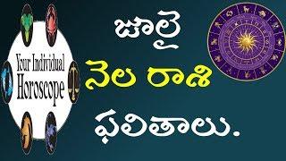 Monthly Rasi Phalalu JULY 2018||Monthly Rasi||Horoscope July||V Prasad Health Tips In Telugu||
