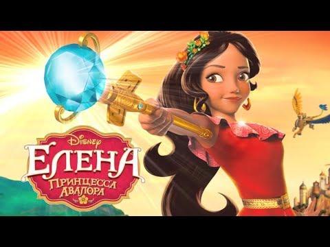 Елена – принцесса Авалора, 1 сезон 1 серия, новые мультфильмы Disney 2018