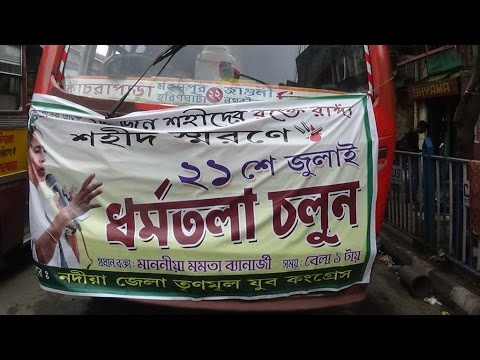Martyr's Day (Shahid Dibas) Rally of Trinamool Congress (TMC) on 21st July 2014 Video