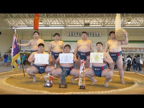 まちのできごと(広報うさH30.7月号)第58回 全国大学選抜相撲宇佐大会