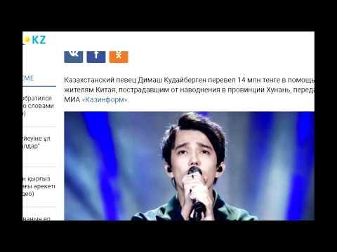 Помощь Димаша Кудайбергенова  китайцем вызвало вал критики  в Казахстане