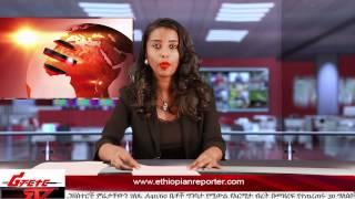 ETHIOPIAN REPORTER TV |  Amharic  News 11/30/2016