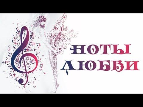 Ноты любви. 4 Серия. Мелодрама. Лучшие Мелодрамы. Новинки 2017. StarMedia