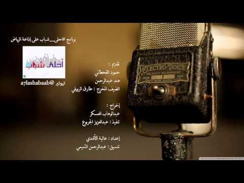 A7lashabab Radio Saudi Riyadh - احلى شباب حلقة الموضة على فايف كالرز