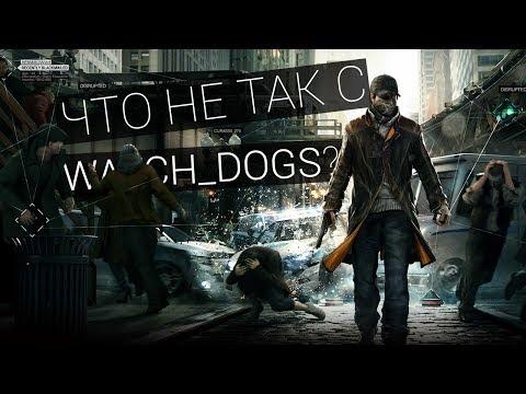 Сюжет Watch Dogs