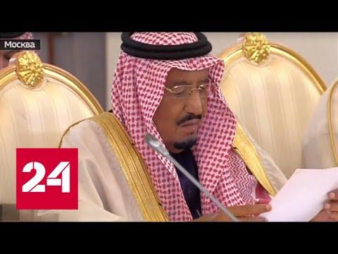 Переговоры Президента России и короля Саудовской Аравии. Видео