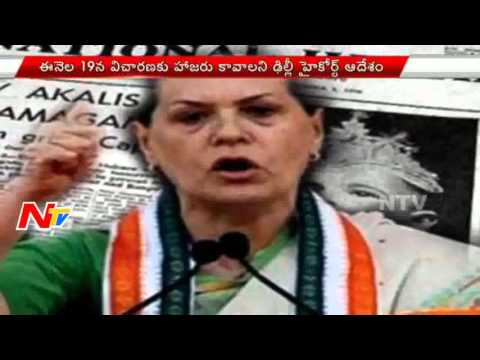 Sonia Gandhi said Media about National Herald case | NTV