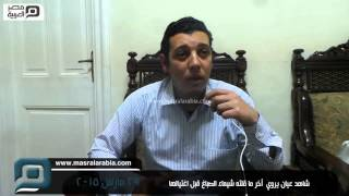 مصر العربية | شاهد عيان يروي  أخر ما قلته شيماء الصباغ قبل اغتيالها