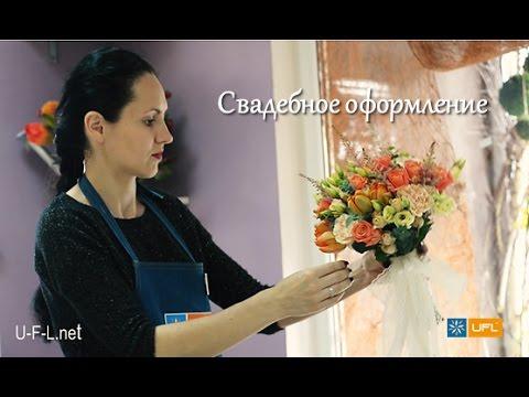 Свадебное оформление от UFL 💍 | 💐 Цветочное оформление свадьбы Киев, U-F-L.net