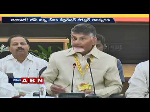 CM Chandrababu Launches BC Unity Stage Declaration Poster | ABN Telugu
