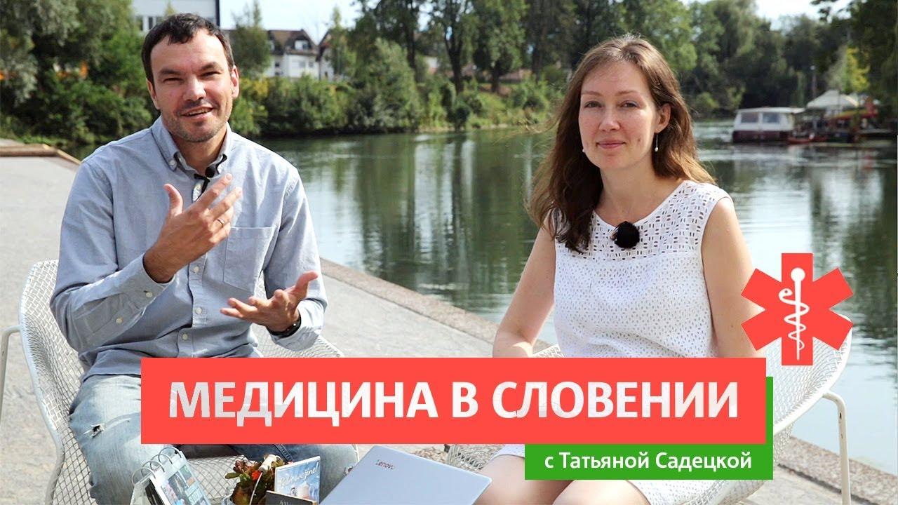 Медицина в Словении   Плюсы, минусы, отличия
