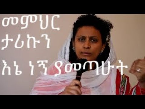 Special report on Reese Adbarat London Debre Tsion around Tariku the rogue teacher  APRIL 05 2013