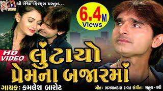Lutayo Prem Na bazaar Ma || Kamlesh Barot || Gujarati Sad Song || Love na lafde fasaya ||