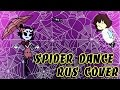 Spider Dance Vocal Music Box Cover RUS mp3