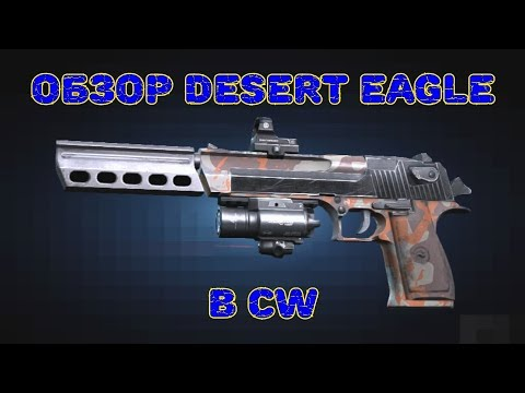 Обзор Desert Eagle в CW ( со втаском )