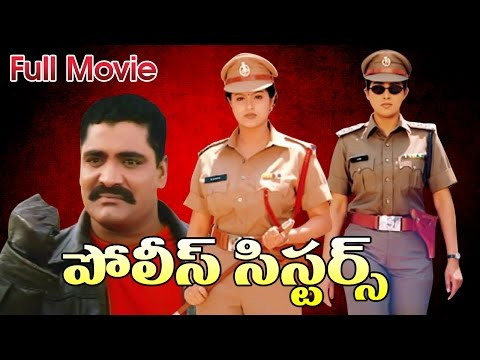 Police Sisters Full Length Telugu Movie || DVD Rip..
