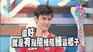2014.07.09康熙來了完整版 超人氣球類運動帥哥來了!
