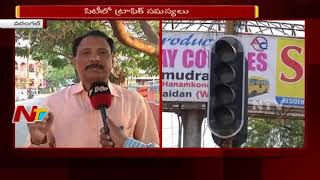 Failure Of Signal System : City People Facing Traffic Problems In Warangal | NTV