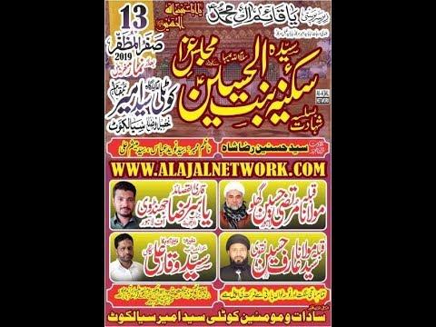 Live Majlis e aza | 13 safar 2019 | Imam bargah Al Murtaza Kotli syed Amir