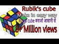 Cube banana sikho asani se in hindi and English
