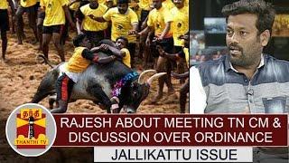 VVMK President Rajesh about meeting TN CM O.Panneerselvam & discussion over Jallikattu Ordinance