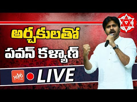 Pawan Kalyan LIVE | Pawan Kalyan Meeting With Archakas | JanaSena PorataYatra | YOYO TV Channel