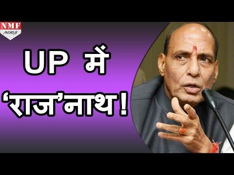UP में Mayawati और Mulayam को टक्कर देंगे Rajnath!
