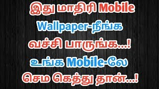 Best mobile Wallpaper Application/Tamil Tech DJ