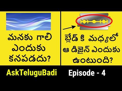 AskTeluguBadi Episode-4 | Telugu Badi Latest Episode | Most Intelligent Questions and Answers |