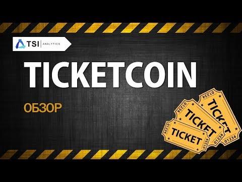 Ticketcoin | Василия Вакуленко БАСТА | Обзор перспективных ICO от TSI Analytcis