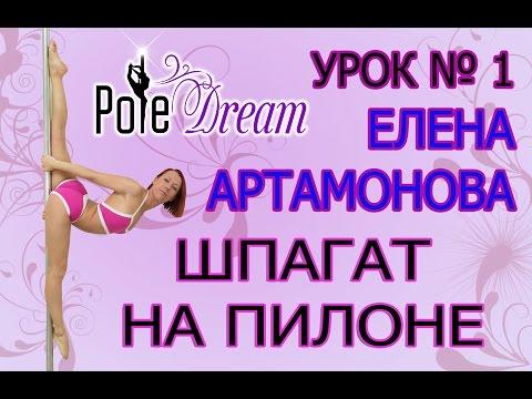 Pole Dance ВИДЕОУРОК от Pole Dream №1 - авторский шпагат Елены Артамоновой