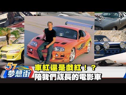 台灣-夢想街57號-20180223 車紅還是戲紅!?陪我們成長的電影車