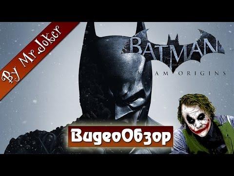 Batman: Arkham Origins - Обзор игры by Mr.Joker